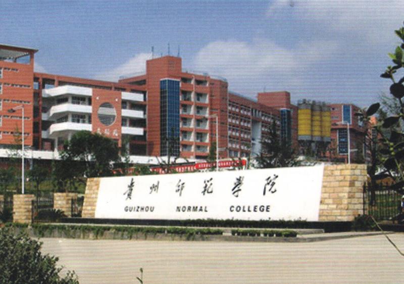 贵阳师范学院建设工程