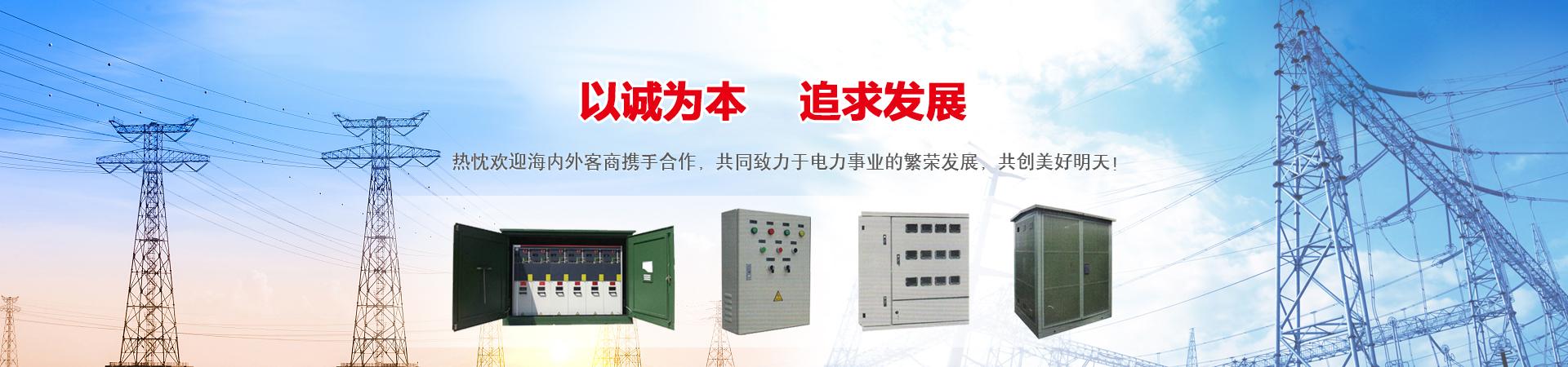 贵州箱式变电站